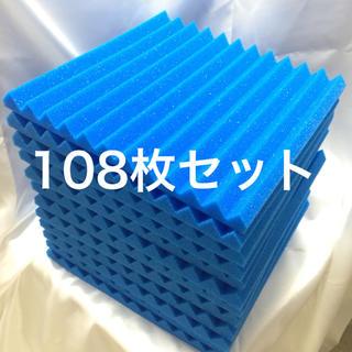 吸音材 防音材 青 108枚セット《30×30cm》(その他)