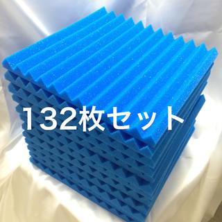 吸音材 防音材 青 132枚セット《30×30cm》(その他)