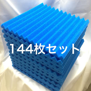 吸音材 防音材 青 144枚セット《30×30cm》(その他)