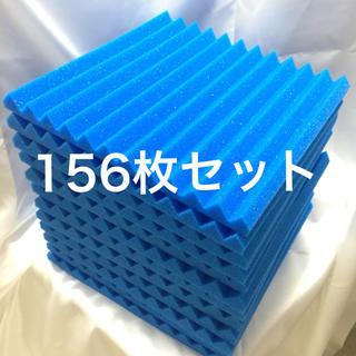 吸音材 防音材 青 156枚セット《30×30cm》(その他)