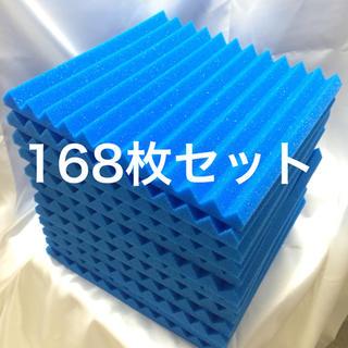 吸音材防音材 青 168枚セット《30×30cm》(その他)