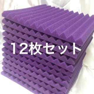 吸音材 防音材 紫 12枚セット《30×30cm》(その他)
