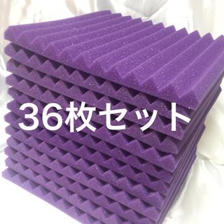 吸音材 防音材 紫 36枚セット《30×30cm》(その他)
