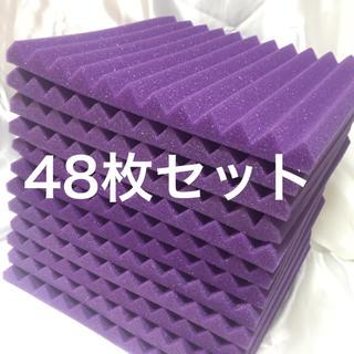 吸音材 防音材 紫 48枚セット《30×30cm》(その他)