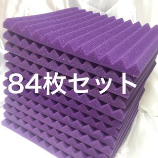 吸音材 防音材 紫 84枚セット《30×30cm》(その他)