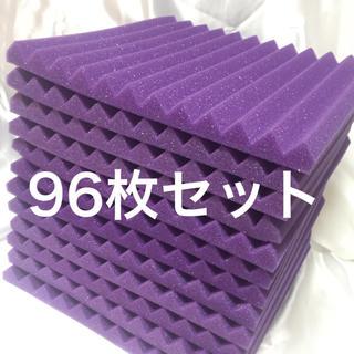 吸音材 防音材 紫 96枚セット《30×30cm》(その他)