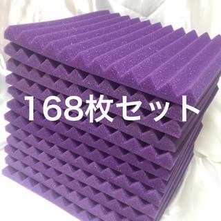 吸音材 防音材 紫 168枚セット《30×30cm》(その他)