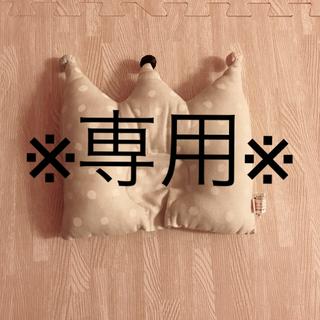 NAOMI ITO(ナオミイトウ) POCHO 王冠まくら こんぺい(枕)