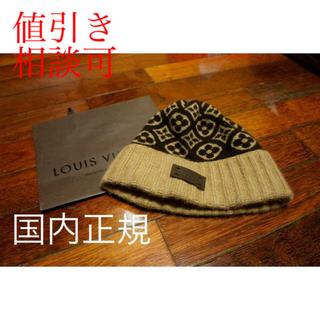 ルイヴィトン(LOUIS VUITTON)のLOUISVUITTON ルイヴィトン ニット帽 キャップ カシミア(ニット帽/ビーニー)