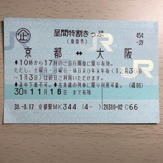 ジェイアール(JR)のJR 昼間特割きっぷ 京都ー大阪(鉄道乗車券)