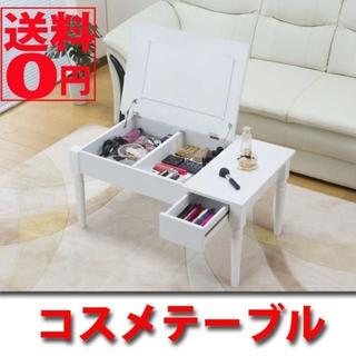 SALEコスメテーブル ローテーブル ドレッサースタイル 鏡台 コスメ(ドレッサー/鏡台)