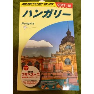 ダイヤモンドシャ(ダイヤモンド社)の地球の歩き方 ハンガリー  2017〜18 最新(地図/旅行ガイド)