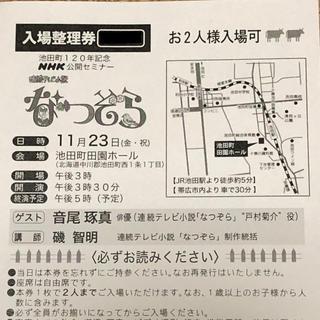 11/23 NHK 連続テレビ小説 なつぞら 公開セミナー 音尾琢真 北海道(トークショー/講演会)