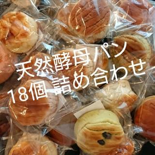 訳あり 天然酵母パン 18個 詰め合わせ(パン)