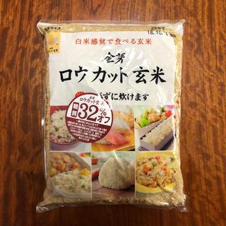 ⭐︎ロウカット玄米 2キロ⭐︎