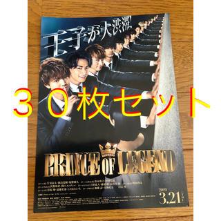 PRINCE OF LEGEND フライヤー 30枚セット(印刷物)