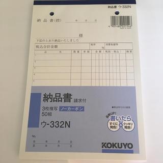 コクヨ(コクヨ)のコクヨ 納品書 3枚綴り ノーカーボン(オフィス用品一般)