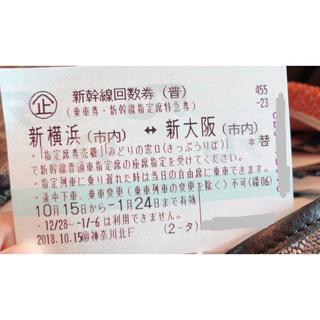 ジェイアール(JR)の新幹線 新横浜 新大阪(鉄道乗車券)