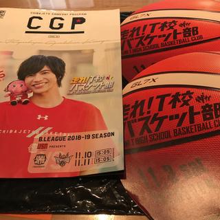 志尊淳 ✖️千葉ジェッツ  バスケット(バスケットボール)