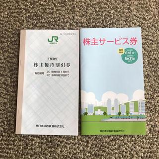 ジェイアール(JR)のJR東日本 株主優待(鉄道乗車券)
