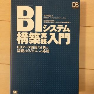ショウエイシャ(翔泳社)のBIシステム構築実践入門 (2005/5/23 初版第1版)(コンピュータ/IT )