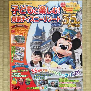 ディズニー(Disney)のディズニーリゾート35周年スペシャル 雑誌(アート/エンタメ/ホビー)
