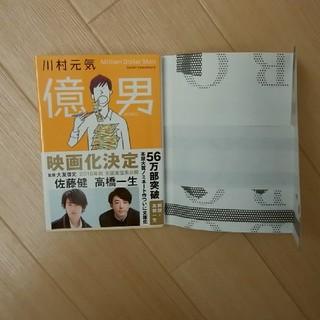 文藝春秋 - 億男 新品