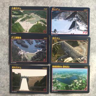 ダムカード(印刷物)