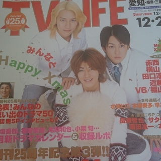 テレビ雑誌&duet表紙ブック新品(アイドル)