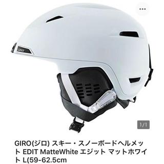 ジロ(GIRO)のGIRO Edit 正規品 Lサイズ スキー スノボ ジロ エディット(ウエア/装備)