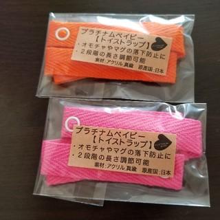 【新品】トイストラップ 2個セット(ベビーホルダー)
