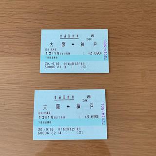 ジェイアール(JR)の神戸•三ノ宮〜大阪 とくとく切符(鉄道乗車券)