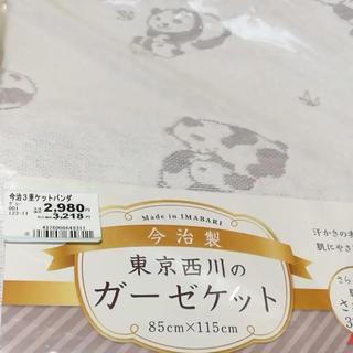 ニシカワ(西川)の【新品】東京西川のガーゼケット(タオルケット)