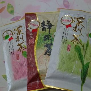 品評会  飲みくらべ  100㌘3袋 静岡県産(茶)