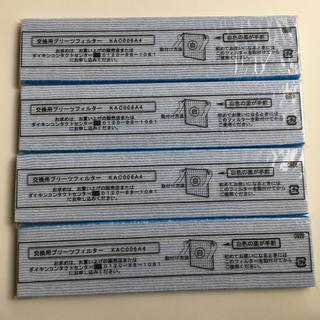 ダイキン(DAIKIN)のダイキン 空気清浄機  交換用 プリーツフィルター 【純正品】(空気清浄器)