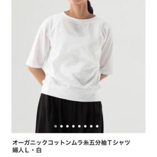 MUJI (無印良品) - 【オススメ!】新品未使用 無印良品 白 Tシャツ 半袖 L オーガニックコットン