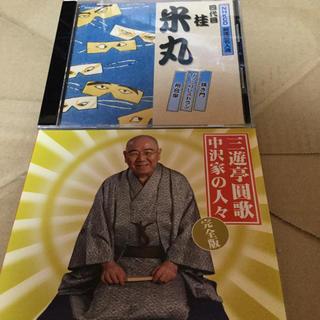 落語のCD2枚(演芸/落語)