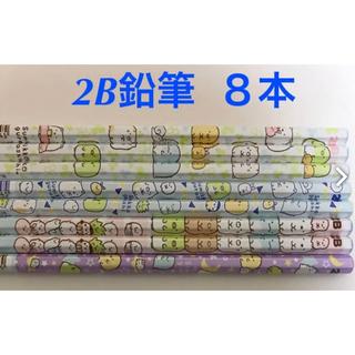 すみっコぐらし  六角軸 鉛筆 2B  8本(鉛筆)