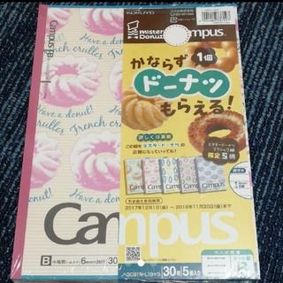 コクヨ(コクヨ)の5冊◇キャンパスノート◇ミスド券付き◇未使用(ノート/メモ帳/ふせん)