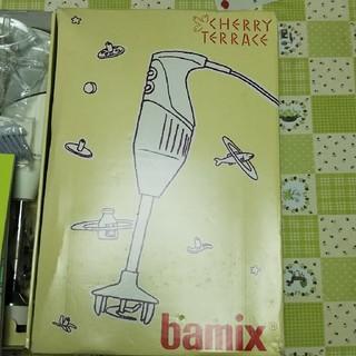 バーミックス(bamix)のバーミックスベーシック(フードプロセッサー)