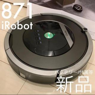 アイロボット(iRobot)のiRobot Roomba 自動掃除機 ルンバ 871 フルセット以上  85(掃除機)