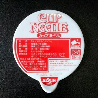 ニッシンショクヒン(日清食品)のカップヌードル ふた 有田焼❗(陶芸)