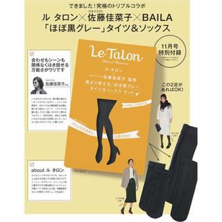 ルタロン(Le Talon)のBAILA×LeTalon(タイツ/ストッキング)
