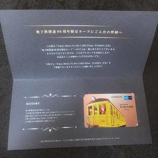 To Me CARD 地下鉄開通90周年記念レプリカカード(鉄道)