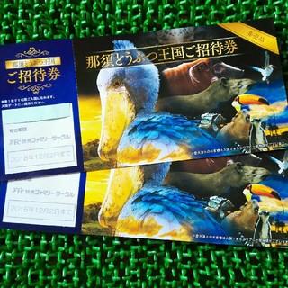 koron91231様専用です。那須どうぶつ王国 招待券2枚 おまけ付き(動物園)