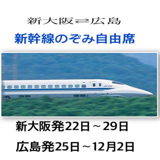 ジェイアール(JR)の急募★新大阪⇄広島 新幹線 のぞみ自由席往復チケット(鉄道乗車券)