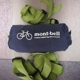モンベル(mont bell)のmont-bell モンベル 輪行バック 自転車(バッグ)