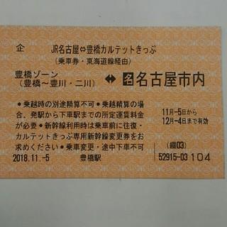 ジェイアール(JR)のJR東海、名古屋ー豊橋カルテットきっぷ1枚880円、12月4日まで有効です!(鉄道乗車券)