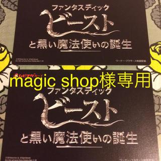 【magic shop様専用】ファンタスティックビーストと黒い魔法使いの誕生 (洋画)