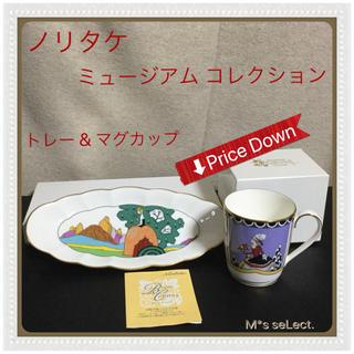 ノリタケ(Noritake)のNoritake(ノリタケ )★ミュージアムコレクション トレー&マグカップ(食器)
